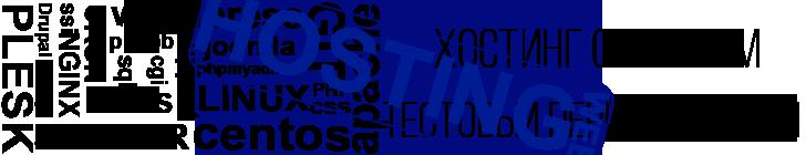 Хостинг от 72 рублей, с поддержкой php cgi сервер plesk Drupol Joomla Wordpress